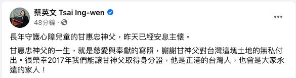 (翻攝蔡英文臉書)
