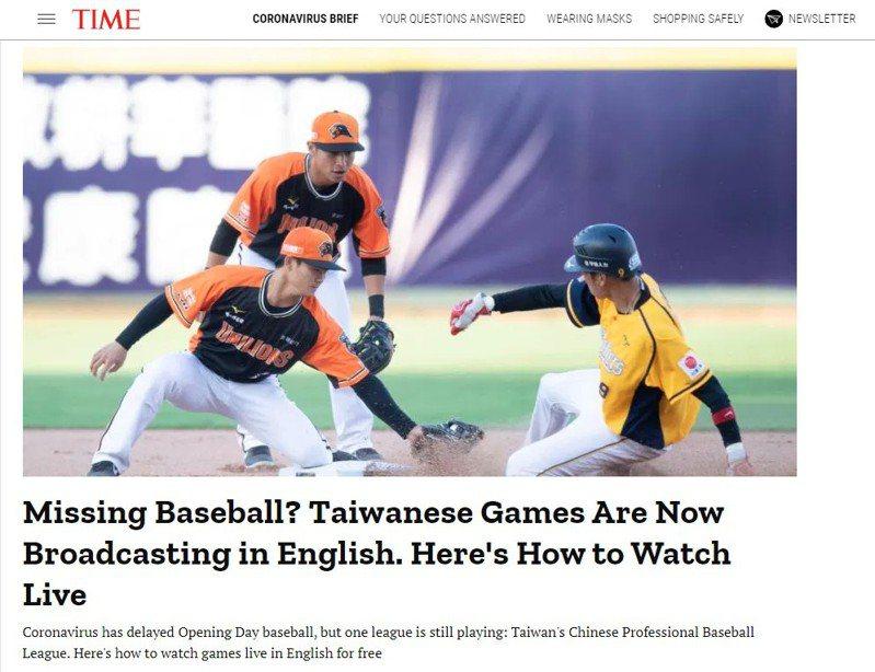 全球唯一開打的中華職棒,打開國際能見度,躍上美國時代雜誌網站。圖/擷自網路