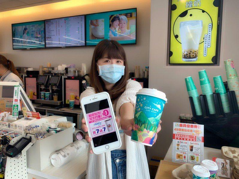 4月17日再度零確診,7-ELEVEN推出一日限定的「CITY CAFE大杯熱美式咖啡買7送7」優惠,限量10萬組售完為止。圖/7-ELEVEN提供