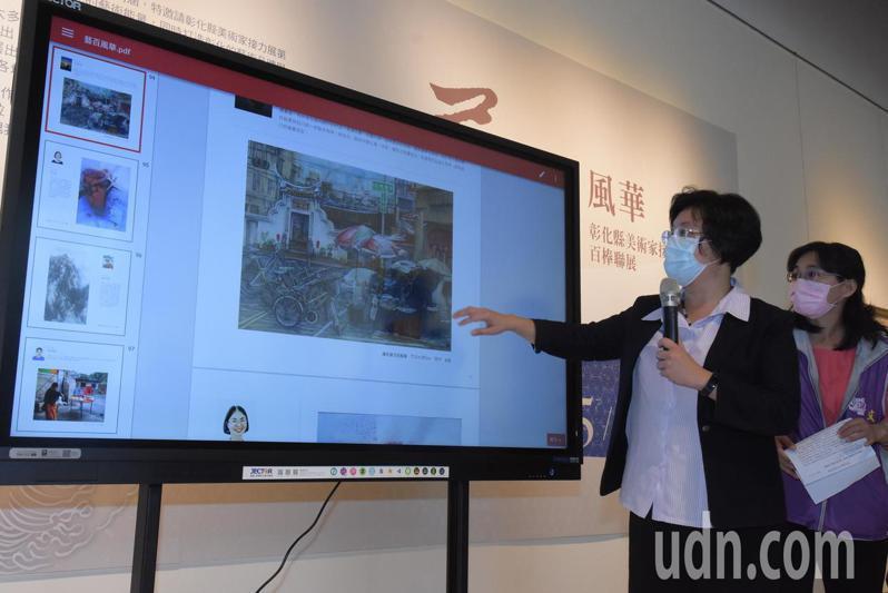 彰化縣美術家接力展的百棒聯展,上網也看得到。記者簡慧珍/攝影