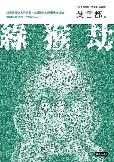 《綠猴劫》書影。(圖/時報提供)