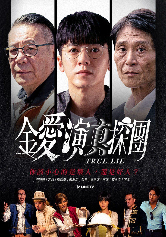 「金愛演真探團」主視覺海報。圖/LINE TV提供