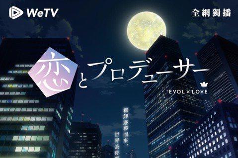 風靡全世界女性的戀愛手遊「戀與製作人」宣佈推出動畫版,動畫將由日本知名動畫公司MAPPA製作,且將還原遊戲內的「EVOL」世界觀,預計於今年上檔,並於騰訊視頻海外版WeTV獨家播出。今(17日)也同...