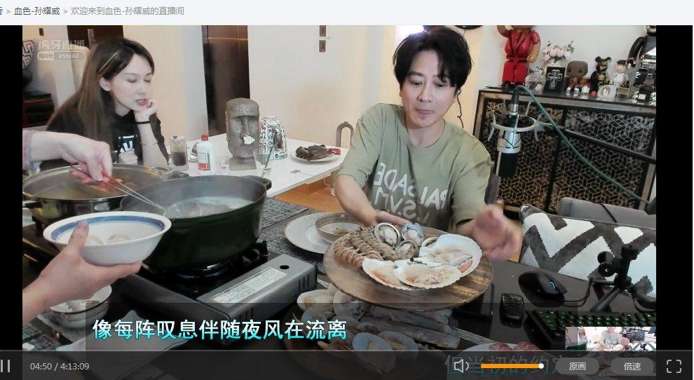 孫耀威在自家客廳吃火鍋。圖/擷自虎牙直播