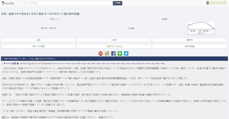 日本網友對台灣會認真檢驗網路消息一事感到欽佩。 圖/截自日本5ch論壇