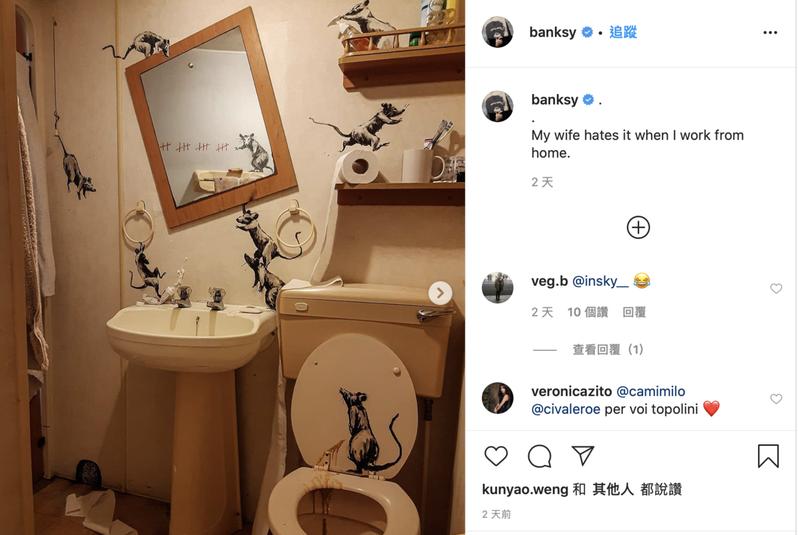 英國塗鴉家班克斯因禁足令在家工作,浴室畫上一系列老鼠調皮搗蛋的塗鴉,讓老婆很生氣。 圖/取自IG
