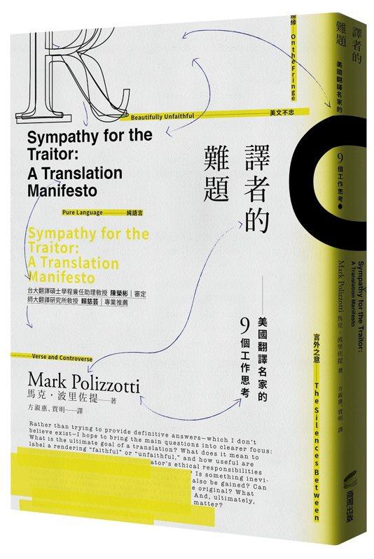 圖、文/商周出版《譯者的難題:美國翻譯名家的9個工作思考》