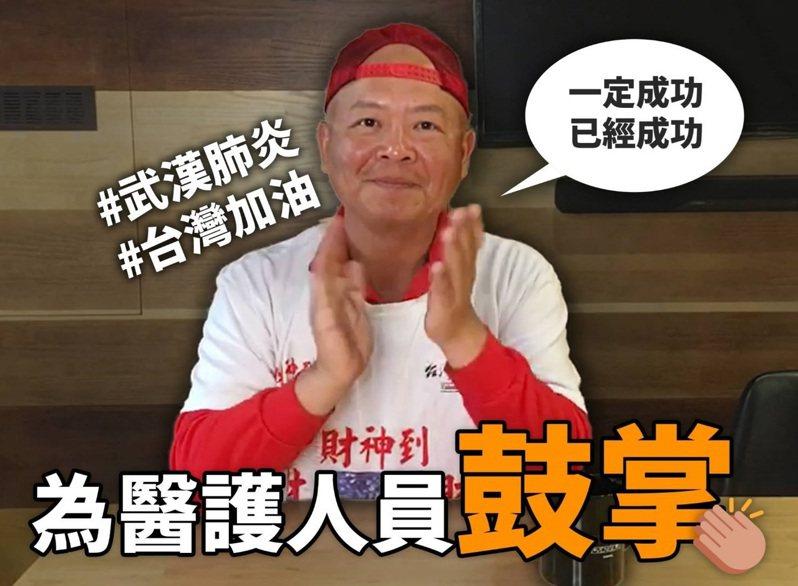 黃宏成發起「為醫護鼓掌」活動,並邀請網友拍攝短片,表達對醫護人員敬意。圖/翻攝黃宏成紛絲專業