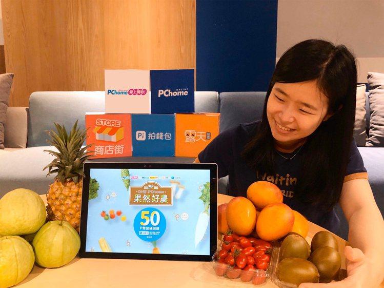 PChome網路家庭推「ONE PChome果然好農」專區,線上開賣生鮮蔬果、超...