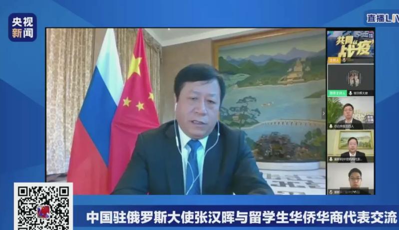 中國駐俄羅斯大使張漢暉17日接受官媒央視新聞連線採訪時表示,有個別中國人透過某種途徑闖關回到國內,把病毒帶回國,道義上是要受到譴責的。圖/取自央視新聞