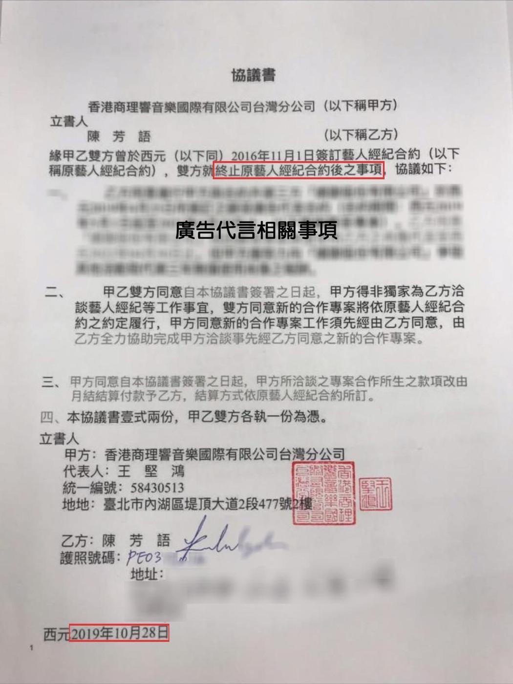 陳芳語曝光協議書,強調已是自由身。圖/陳芳語提供