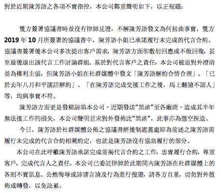 理響音樂發聲明回擊陳芳語不實指控。圖/理響音樂提供