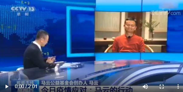 馬雲接受央視「新聞1+1」節目連線時談到,很多留學生、海外華人為中國提供物資,但貨沒辦法運回來。圖翻攝自央視