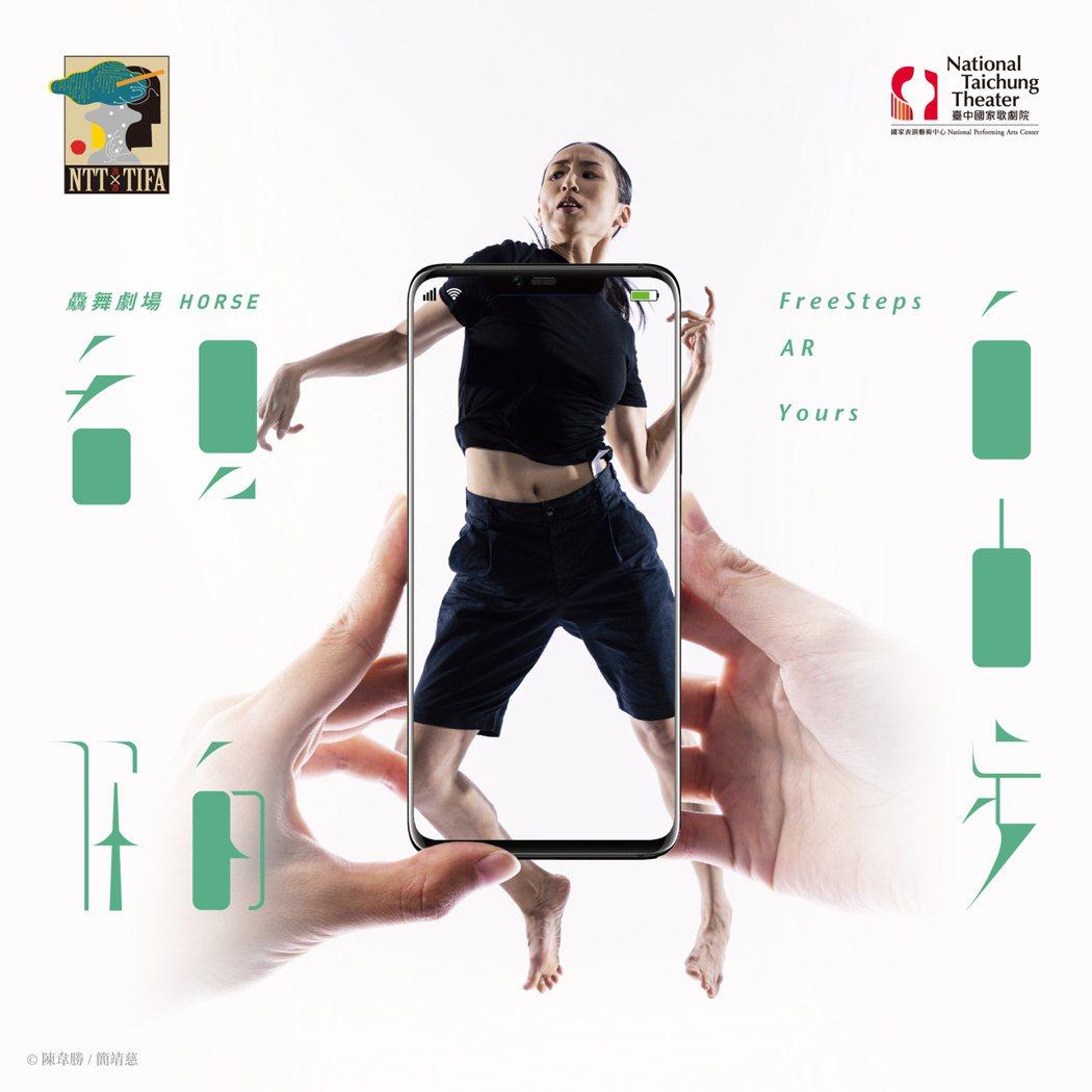 2020 NTT-TIFA驫舞劇場《看見你的自由步》主視覺。 圖/台中國家歌劇院...