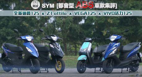 影/都會型ABS車款集評 - SYM 全新迪爵 x 活力 x Z1 attila x VEGA