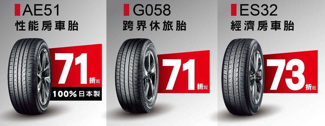 橫濱輪胎各系列產品超值優惠。 圖/和泰汽車提供