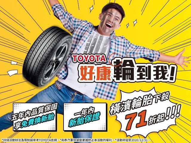 原廠換胎最安心,橫濱輪胎新品下殺71折起。 圖/和泰汽車提供