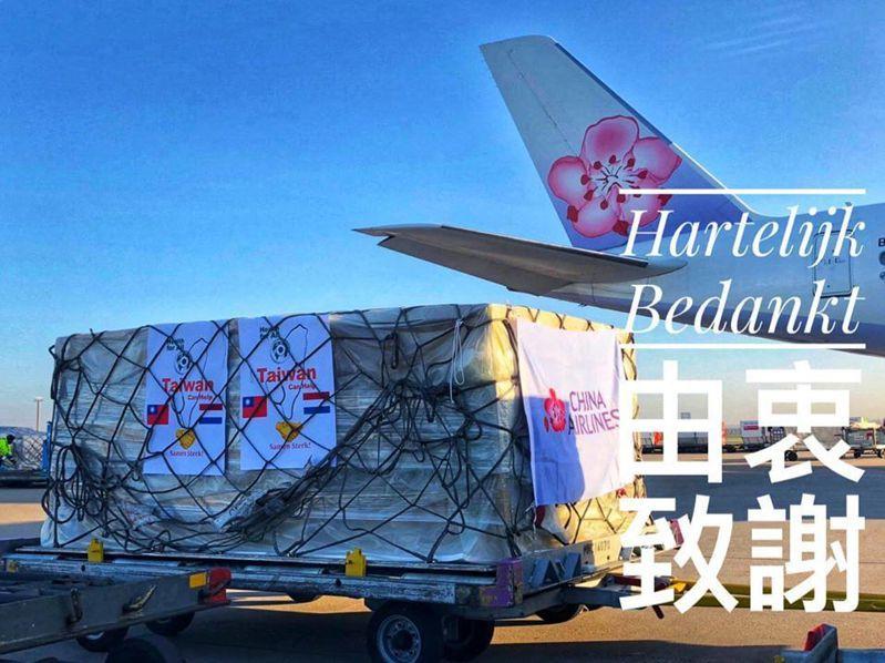 華航把自家商標「China Airlines」外巾披在貨櫃上,再度引發華航更名爭議。 圖/取自荷蘭貿易暨投資辦事處臉書