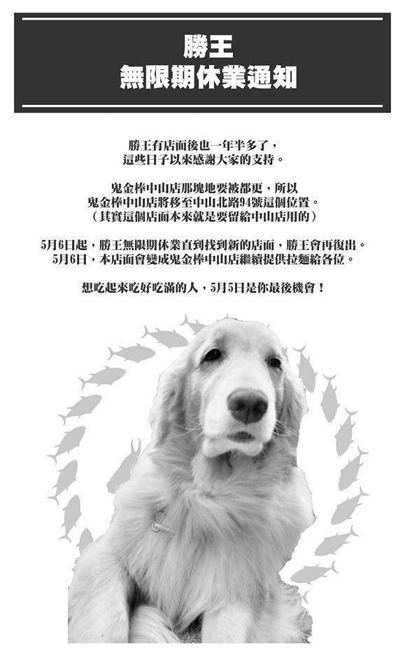 勝王於官方臉書發布無限期休業通知。圖/擷取自勝王粉絲頁