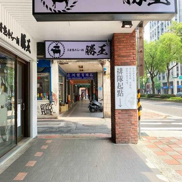 因現址將改為鬼金棒拉麵,所以勝王將於5月6日起暫停營業。圖/擷取自勝王粉絲頁