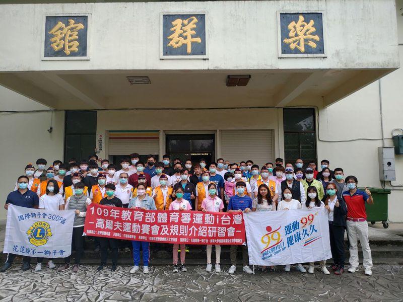 花蓮高爾夫委員會在周末舉行兩場「高爾夫運動志工培訓研習營」。圖/花蓮縣高爾夫委員會提供