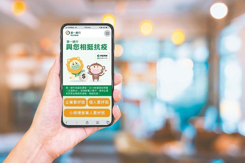 手機便可瀏覽使用第一銀行小規模營業人紓困貸款平台。 第一銀行╱提供