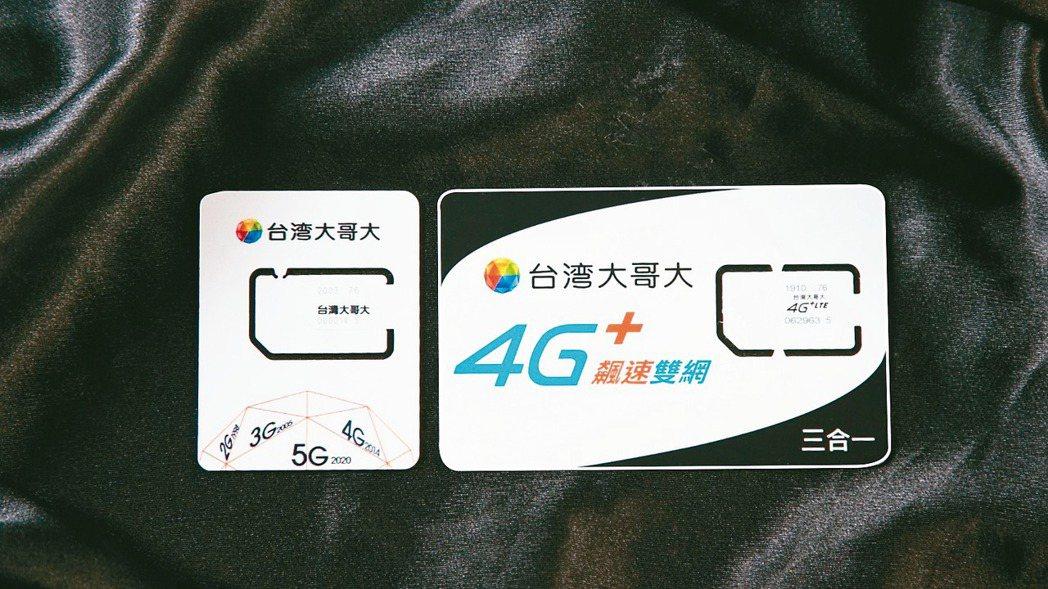 台灣大哥大5G SIM卡搶先亮相(左),相比4G SIM卡(右)在整體外觀尺寸上...