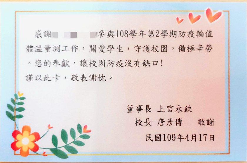 中國科大防疫溫馨關懷小卡向防疫工作人員致敬。 校方/提供