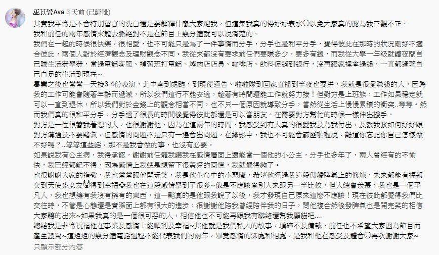巫苡萱在節目留言區以長文回應網友批評。圖/擷自YouTube