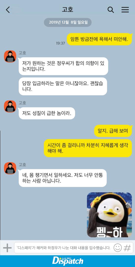 D社公開河正宇與駭客對話。圖/擷自Dispatch