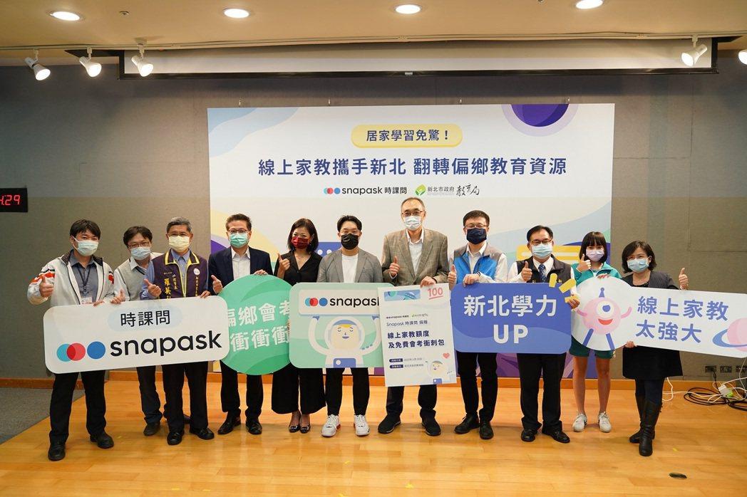 Snapask 時課問宣布將與新北市教育局「親師生」平台進行系統整合,並免費提供...