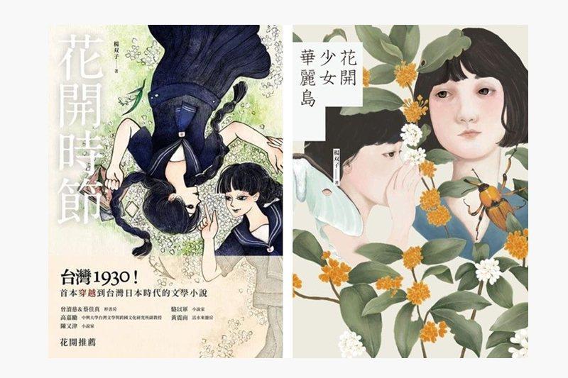 長篇小說《花開時節》,小說集《花開少女華麗島》。 圖/openbook提供