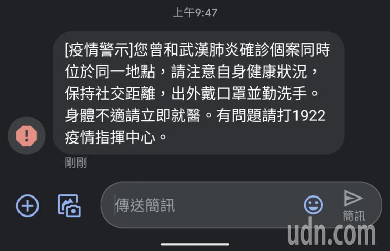 疫情指揮中心發布細胞簡訊警示。 聯合報記者陳弘逸/翻攝