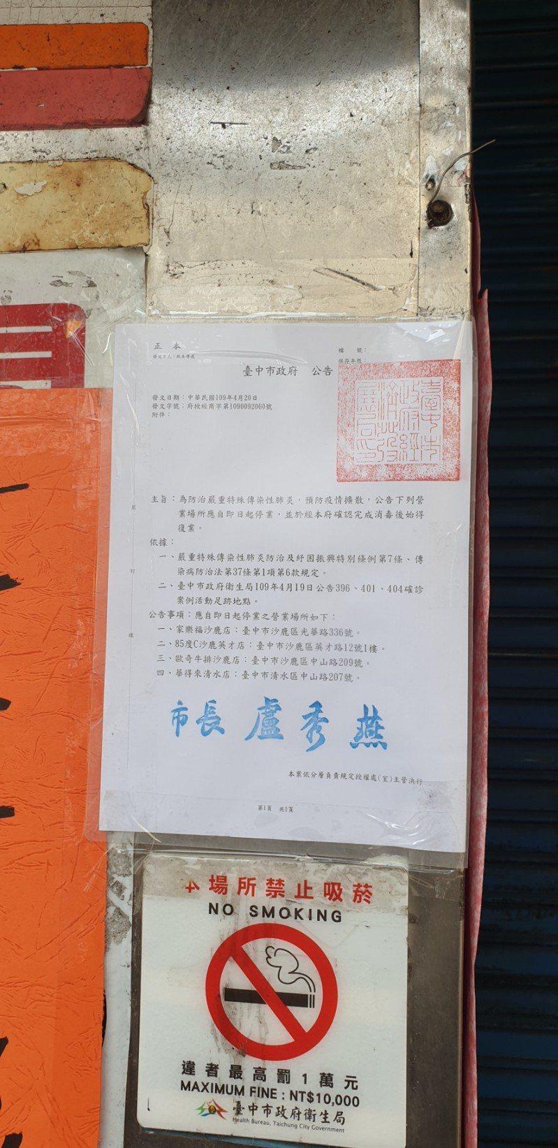磐石艦確診官兵曾去過台中海線的一家牛排館,業者自行停業14天,加強消毒。記者游振昇/攝影