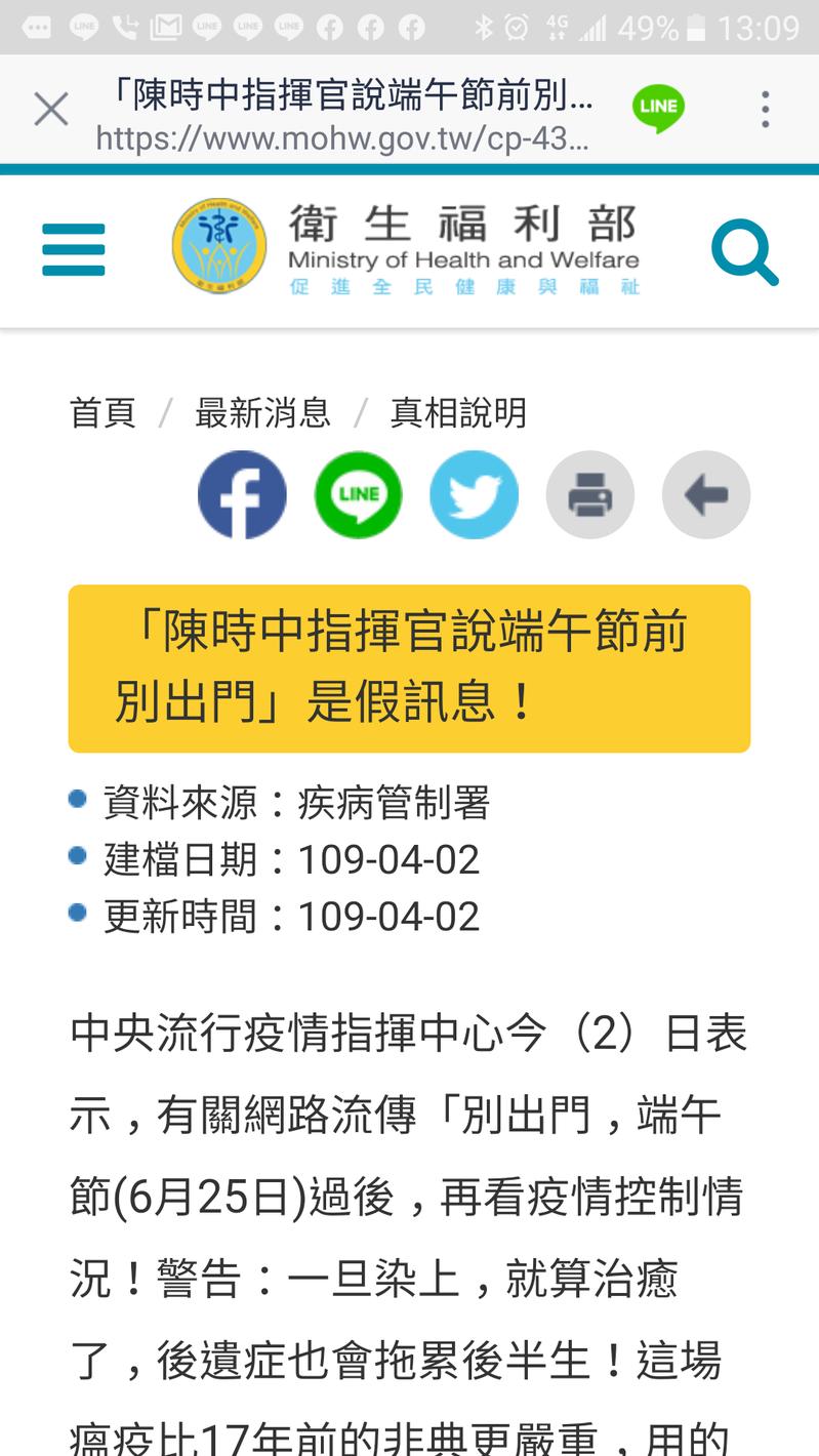 李姓網友臉書貼文「陳時中提醒端午節過後再出門」,衛福部澄清是假消息。記者周宗禎翻攝