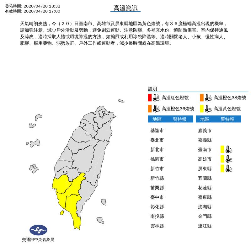 中央氣象局再發布高溫資訊。圖/氣象局提供