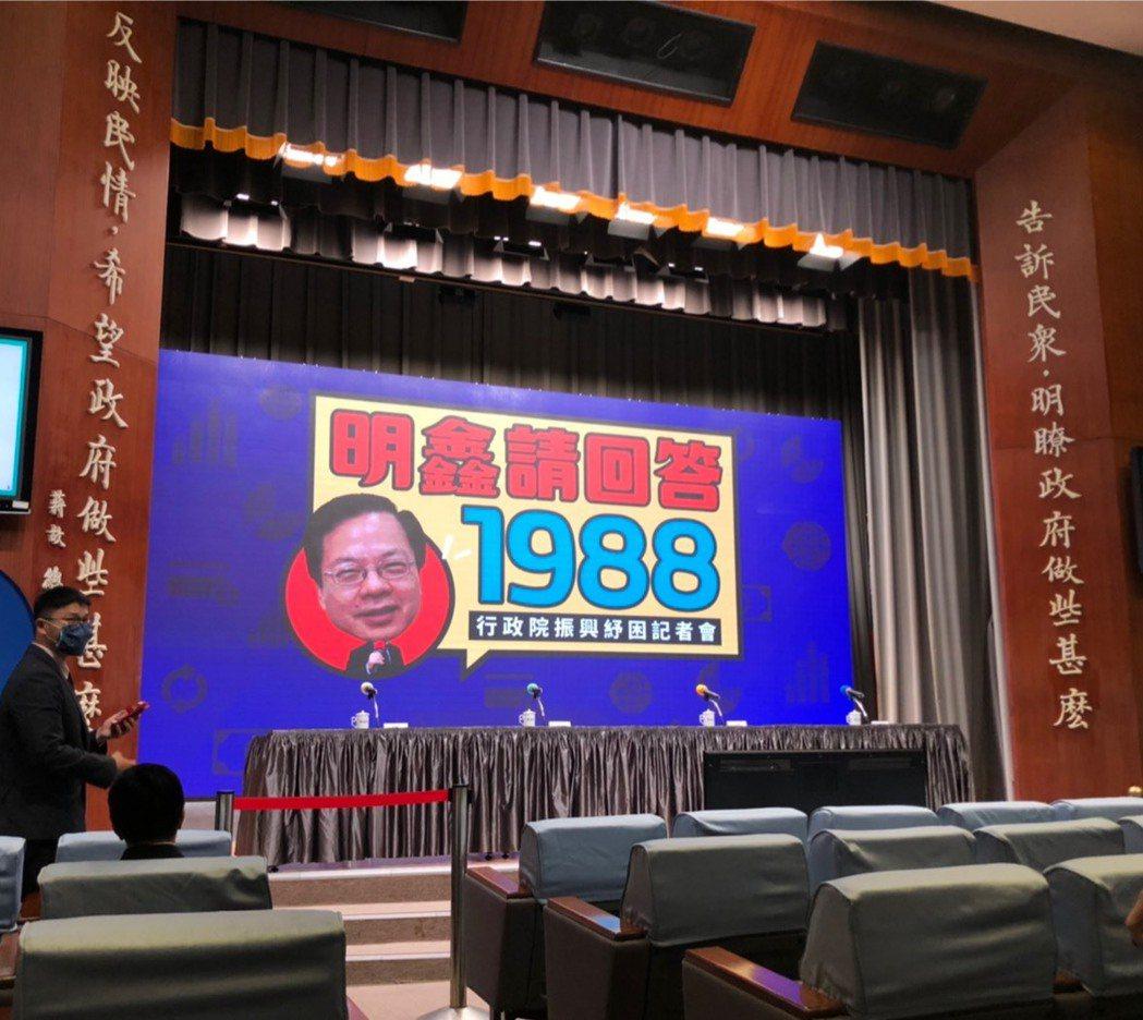 紓困陳時中出新招,致敬經典韓劇「請回答1988」。圖/記者賴于榛攝影