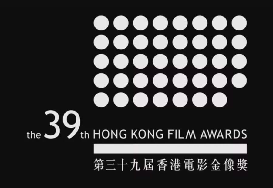 香港電影金像獎改線上頒獎。圖/摘自香港金像獎臉書