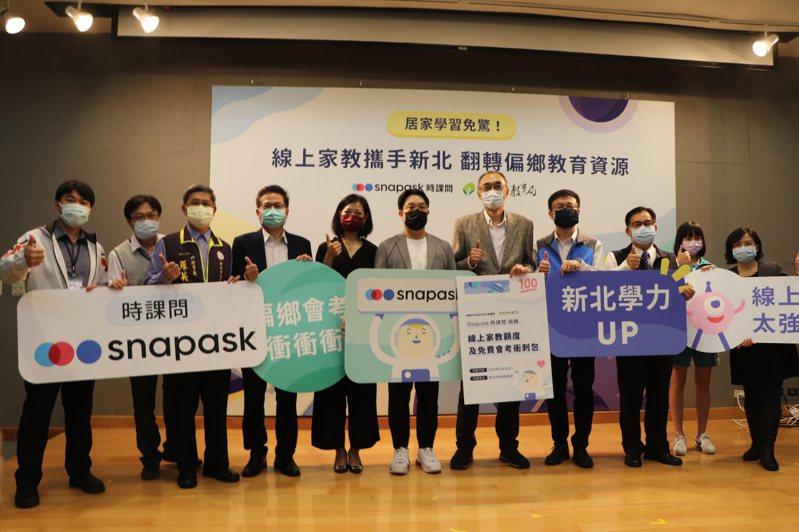 新北市政府教育局今日與亞洲自學科技品牌Snapask 「時課問」簽署合作備忘錄,捐贈超過6.5萬題線上提問與家教解題額度,給新北市17所偏遠國中。記者吳亮賢 / 攝影