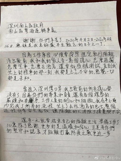 袁詠儀以親筆信向深圳南山區政府的粵海道辦事處道謝。圖/摘自微博