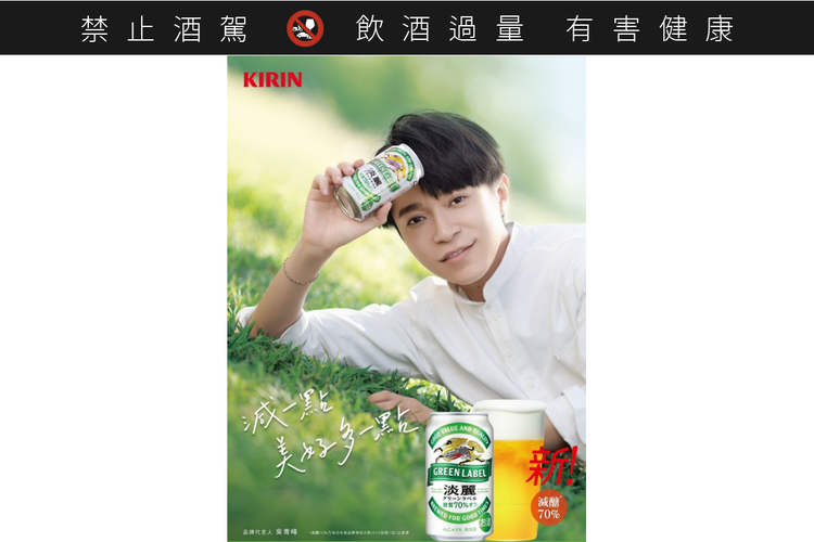 「KIRIN淡麗GREEN LABEL啤酒」請來吳青峰代言。 圖/台灣麒麟啤酒提...