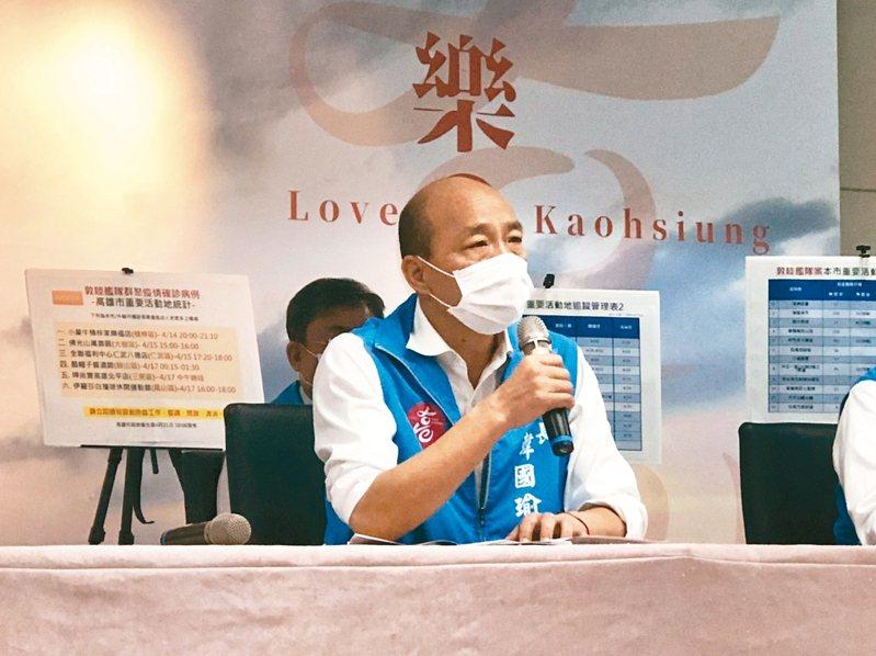 高雄市長韓國瑜今天在四維中心主持新冠肺炎防疫記者會指出,透過足跡熱點追蹤2200多人,有五處、九位市民疑似感染採檢。 記者王慧瑛/攝影