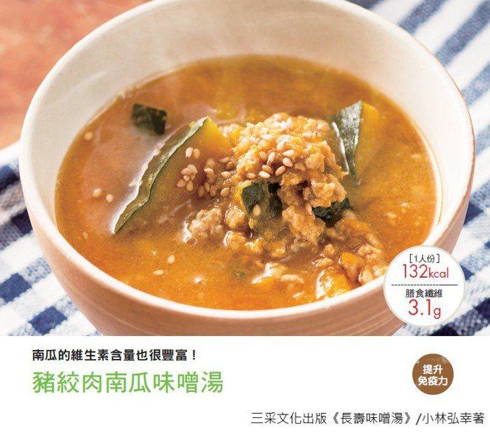 豬絞肉南瓜味噌湯 圖片提供/三采文化