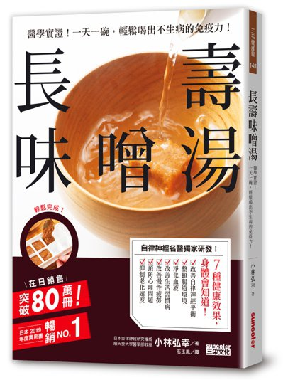 三采文化《長壽味噌湯:醫學實證!一天一碗,輕鬆喝出不生病的免疫力!》 圖片提供/...