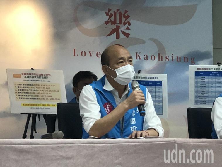 高雄市長韓國瑜今天在四維中心主持新冠肺炎防疫記者會。記者王慧瑛/攝影
