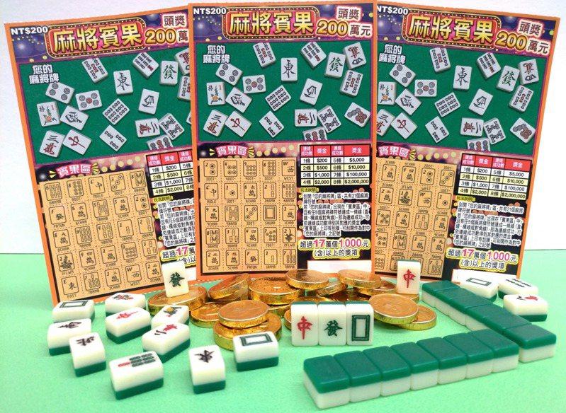 遊戲概念源自夜市攤販麻將賓果遊戲的行刮刮樂「麻將賓果」。圖/台灣彩券提供