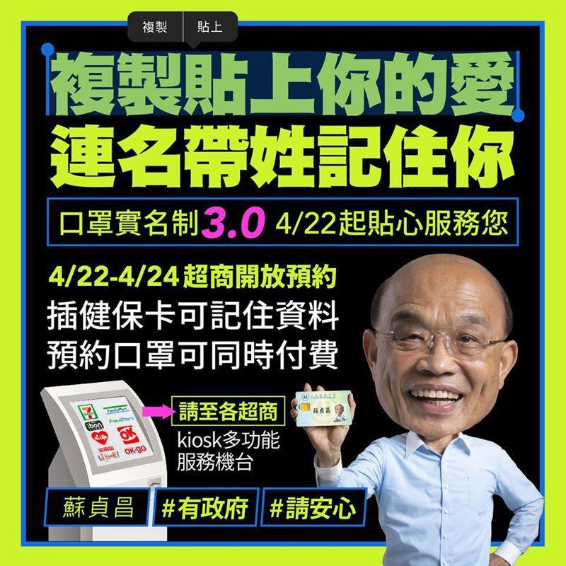 行政院長蘇貞昌提醒,22日起可持健保卡至四大超商預購、付費購買實名制口罩。 圖/取自蘇貞昌臉書