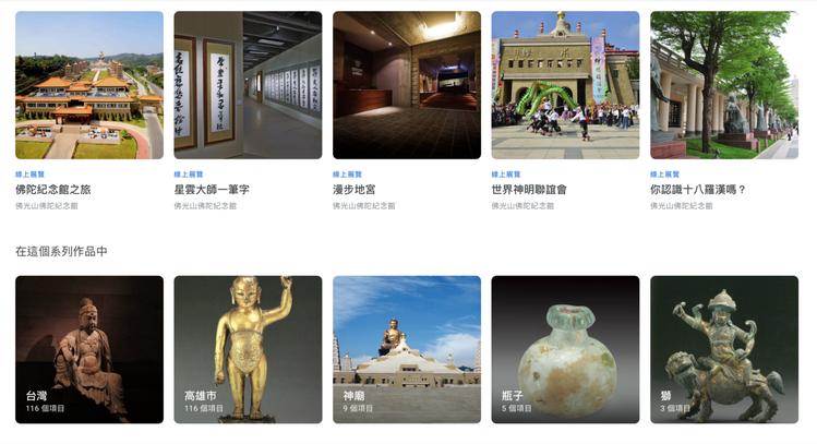 內容包含佛光山佛陀紀念館的5個線上展覽、超過130件圖像和影音內容、以及2個透過...