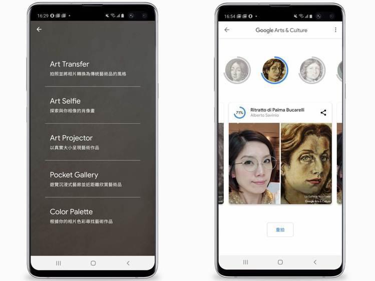 透過「Google Arts & Culture」App內建的趣味功能,將藝術文...
