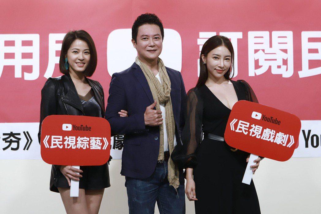 蘇晏霈(左起)、王燦和張家瑋出席記者會。圖/民視提供